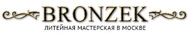 """Литейная мастерская """"Бронзэк"""";. Художественное литье из бронзы, статуэтки из бронзы, призы из бронзы"""